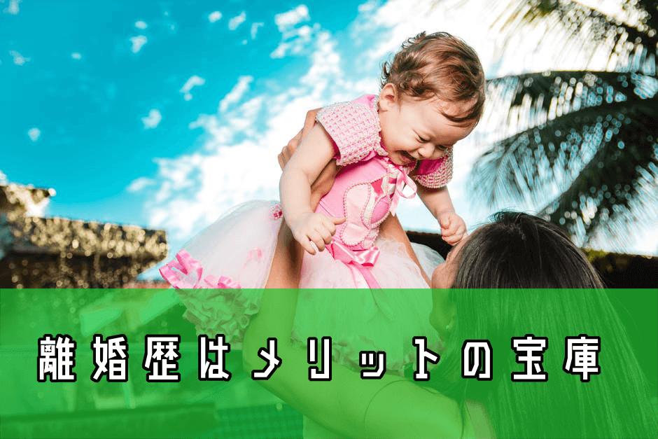 【バツイチ・子持ち女性の再婚】5つの準備と離婚歴によるメリットとは?