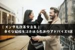 【メンタル改善文言集】幸せな結婚生活を送るためのアドバイス9選