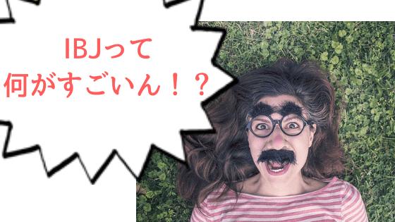日本結婚相談所連盟IBJとは?