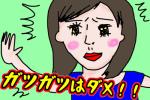【婚活あるある】ガツガツ女性はダメ!ガツガツするのをやめるコツと改善方法!