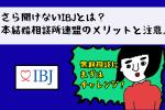 今さら聞けないIBJとは?日本結婚相談所連盟のメリットと注意点