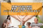【再婚のお悩み相談】バツイチさんを両親(実家)に紹介するための方法