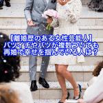 【離婚歴のある女性芸能人】バツイチやバツが複数ついても再婚で幸せを掴んでいる人は?
