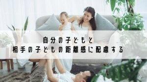【脱・前妻】シングルファザーとシングルマザーの再婚において男性側が注意すべきこととは?