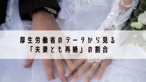 シングル ファザー 再婚