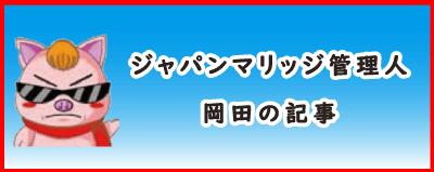 結婚相談所-岡田ブログ
