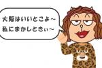 大阪の結婚相談所の特徴!大阪の会員には驚きと面白さがあります