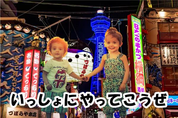 大阪の結婚相談所 人情