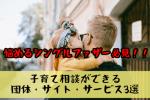【悩めるシングルファーザー必見!】子育て相談ができる団体・サイト・サービス3選