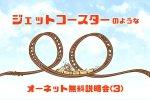【シニア婚活ー11】ジェットコースターのような、オーネット無料説明会(3)
