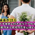【経験者が語る】バツイチ彼女と付き合う7つのコツ!離婚歴のある女性の恋愛心理とは?
