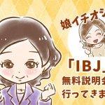 【シニア婚活ー15】娘イチオシ!「IBJ」の無料説明会へ行ってきました