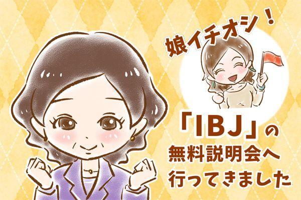 【15】娘イチオシ!「IBJ」の無料説明会へ行ってきました