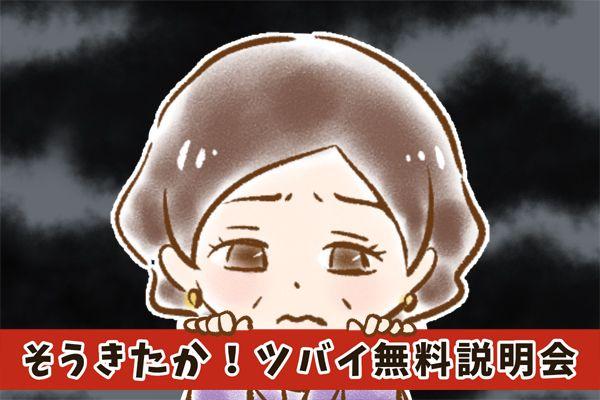 【13】そうきたか!ツバイ無料説明会