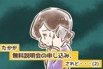 【シニア婚活ー7】たかが無料説明会の申し込み、されど……(2)