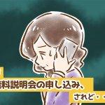 【7】たかが無料説明会の申し込み、されど……(2)