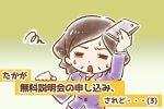 【シニア婚活ー8】たかが無料説明会の申し込み、されど……(3)