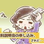 【8】たかが無料説明会の申し込み、されど……(3)