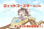 【シニア婚活ー9】ジェットコースターのような、オーネット無料説明会(1)