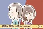【シニア婚活ー4】結婚を意識した彼がいたけれど……(2)