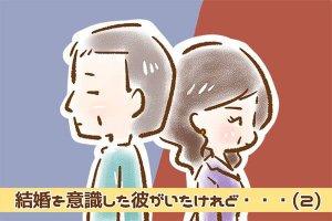 【4】結婚を意識した彼がいたけれど……(2)
