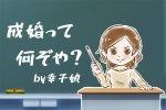 【シニア婚活ー14】成婚って何ぞや?by幸子娘