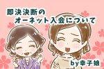 【シニア婚活ー12】即決即断のオーネット入会についてby幸子娘
