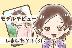 【18】モデルデビューしました?!(3)