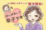 【シニア婚活ー1】67歳美人の幸子さんが婚活開始!「はじめまして 幸子です」