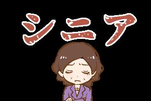 【1】67歳美人の幸子さんが婚活開始!「はじめまして 幸子です」