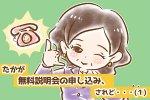 【シニア婚活ー6】たかが無料説明会の申し込み、されど……(1)