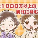 【シニア婚活ー25】年収1000万以上の男性に挑む(2)