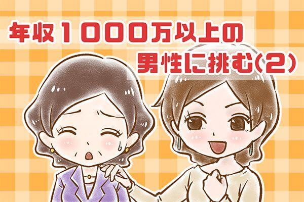 【25】年収1000万以上の男性に挑む(2)