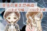 【シニア婚活ー22】幸子の貧乏恐怖症~まま母編~(3)by幸子娘