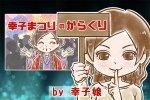 """【シニア婚活ー27】""""幸子まつり""""のからくり by幸子娘"""