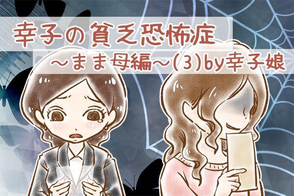 【22】幸子の貧乏恐怖症~まま母編~(3)by幸子娘