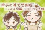 【シニア婚活ー20】幸子の貧乏恐怖症~まま母編~(1)by幸子娘