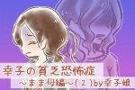 【シニア婚活ー21】幸子の貧乏恐怖症~まま母編~(2)by幸子娘