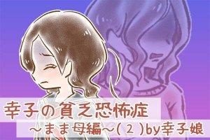 【21】幸子の貧乏恐怖症~まま母編~(2)by幸子娘