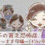 【シニア婚活ー23】幸子の貧乏恐怖症~まま母編~(4)by幸子娘