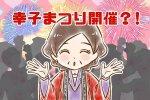 【シニア婚活ー26】幸子まつり開催?!