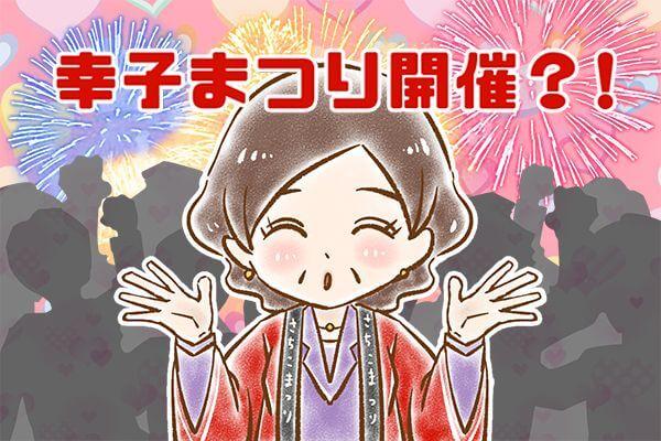 【26】幸子まつり開催?!