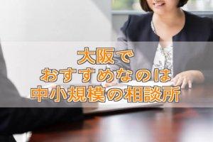 大阪の結婚相談所でおすすめなのは中小規模