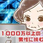 【シニア婚活ー24】年収1000万以上の男性に挑む(1)
