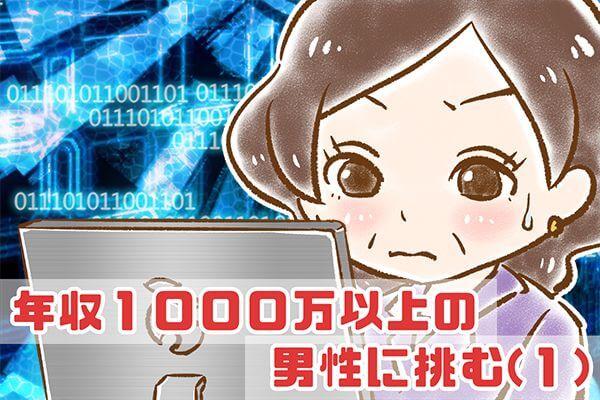 【24】年収1000万以上の男性に挑む(1)