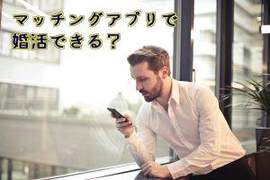 マッチングアプリで婚活できる?