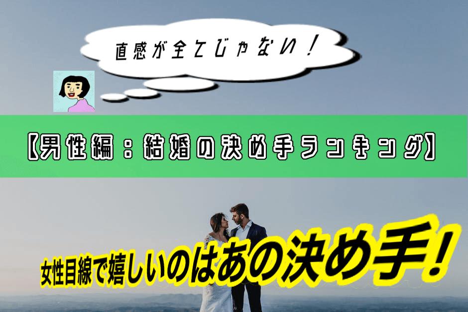 【男性編:結婚の決め手ランキング】女性目線で嬉しいのはあの決め手!直感が全てじゃない!