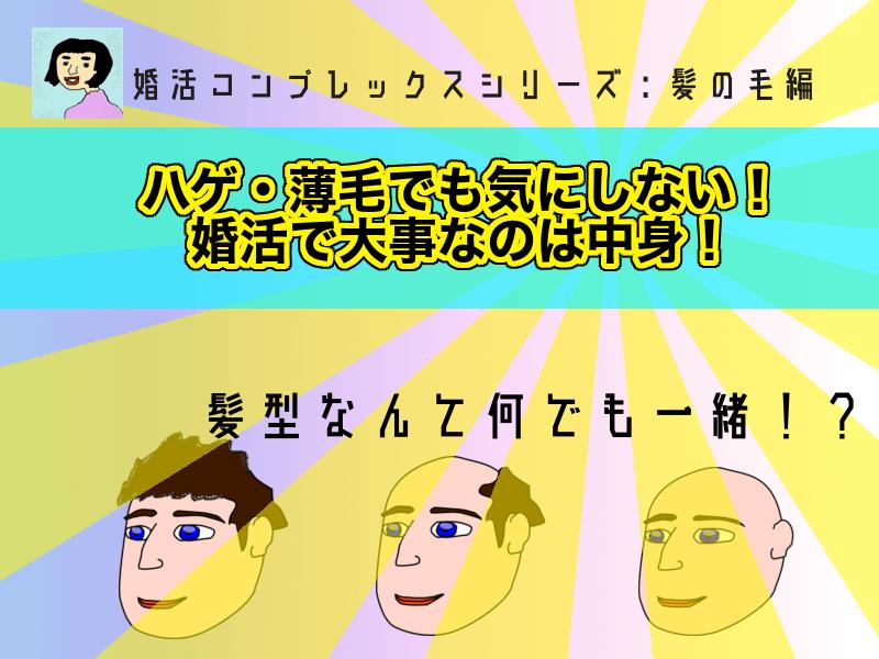 【婚活コンプレックス】ハゲ・薄毛でも気にしない!婚活で大事なのは中身!