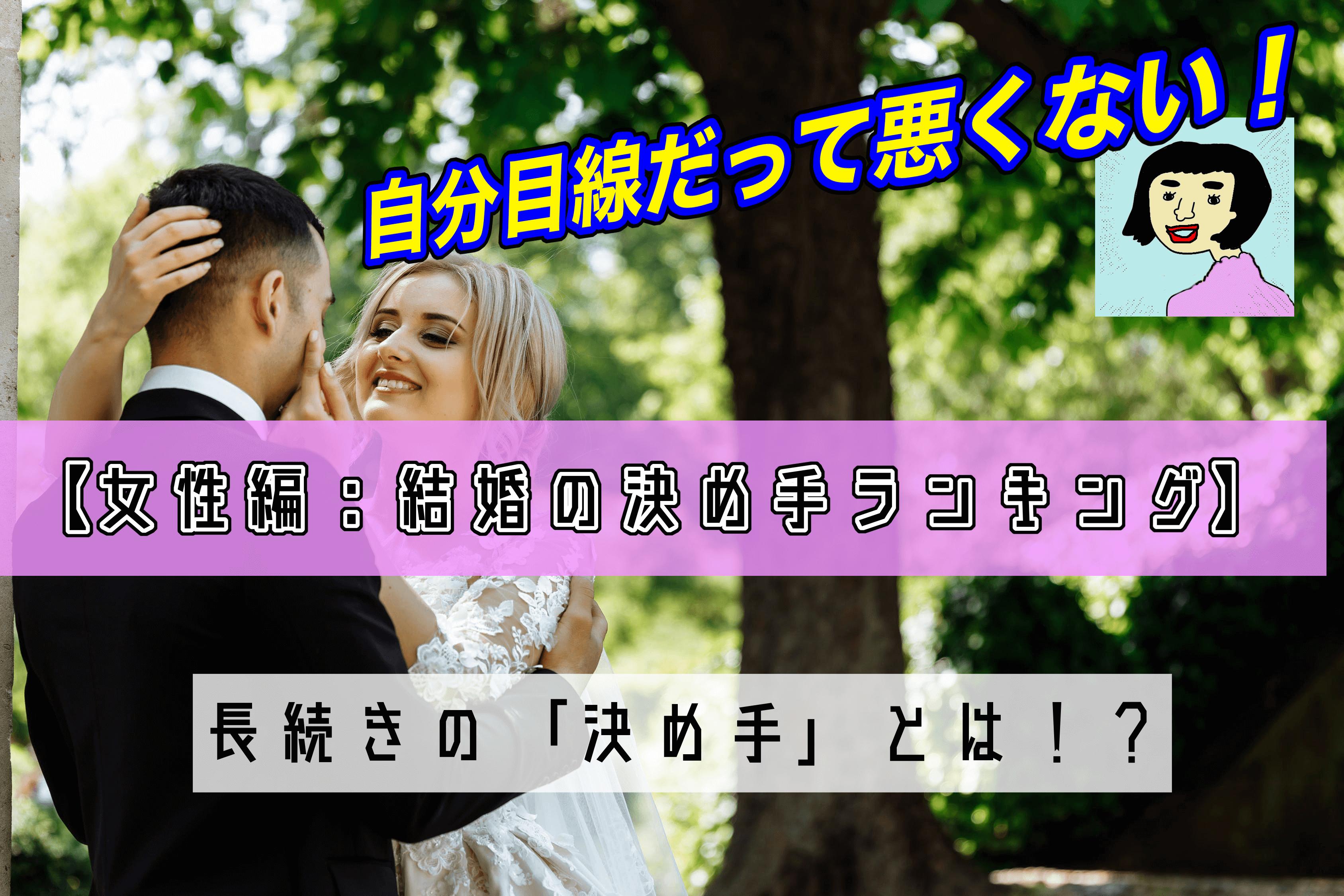 【女性編:結婚の決め手ランキング】自分目線だって悪くない!男性も注目して欲しい長続きの「決め手」とは