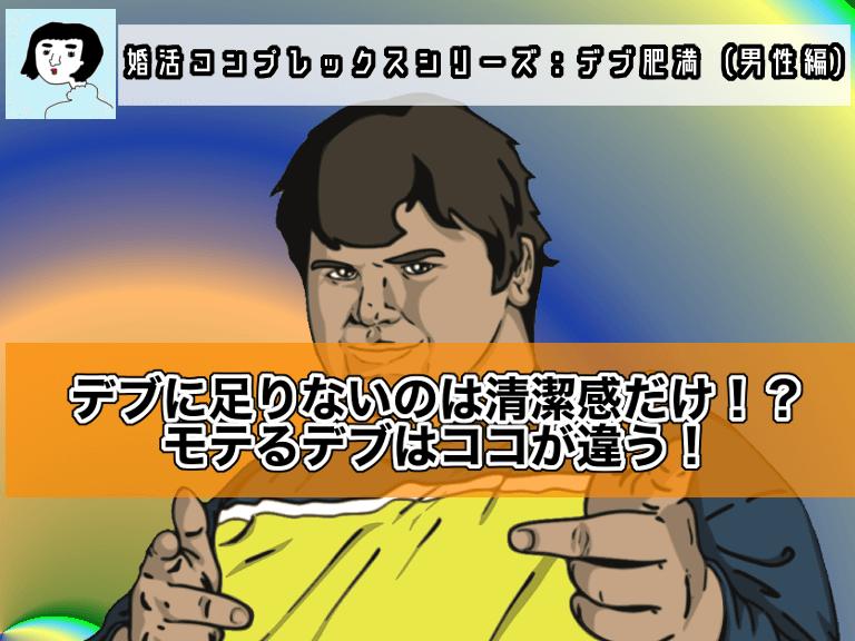 【婚活コンプレックス:デブ肥満 (男性編)】デブ・肥満に足りないのは清潔感だけ!?モテるデブはココが違う!